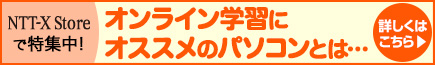 NTTグループが運営する安心・安全の通販ショップ OCNデジタルストア on NTT-X Store