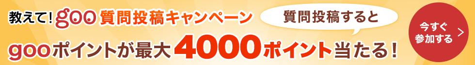 教えて!goo質問投稿キャンペーン 質問投稿するとgooポイントが最大4000ポイント当たる! 今すぐ参加する