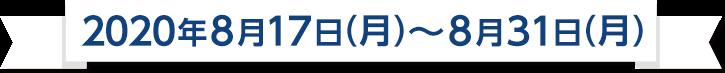 2019年11月1日(金)~11月30日(土)