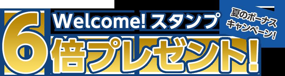 11月限定 Welcome!スタンプ2倍プレゼント!!