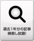 過去1年分の記事 検索し放題!