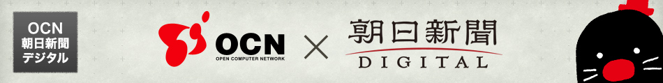 OCN 朝日新聞デジタル