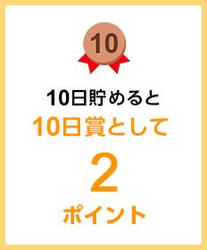 10日貯めると 10日賞として2ポイント