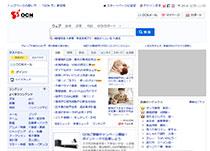 Ocn トップ ページ OCNトップページ