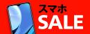 【10月の目玉商品は?】格安スマホセール1円(税込)~ 10月25日まで