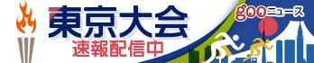 東京大会速報をgooニュースにて配信中